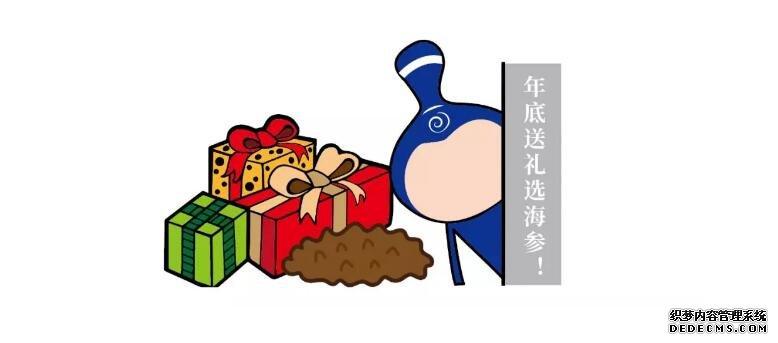 【海宝快讯】年货海参大爆单,24小时加班出货供不应求!