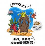 海底知识打捞局丨给海参吃土?!是人性的扭曲,还是道德的沦丧?