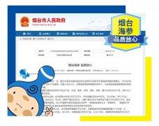 海宝快讯丨市渔业局调查公示:烟台海参 品质放心