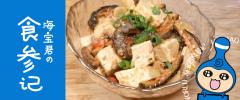 食参记丨肉沫海参炖豆腐