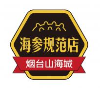 海宝快讯丨首批海参规范店挂牌亮相,火力全开备战中秋发货忙