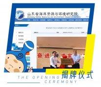 海宝快讯丨国家海洋卫星山东数据应用中心正式揭牌于烟台
